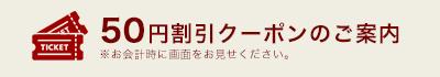 50円割引クーポンのご案内